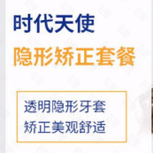 【牙齿矫正】仅售29800元,价值42800元时代天使隐形矫正(简单案例),节假日通用!