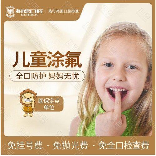 【牙面氟防龋】儿童防龋涂氟套餐