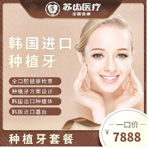 【种植牙韩国美格真】韩国进口种植牙 修复牙齿全口缺失缺损