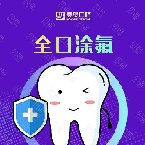 【儿童全口凃氟】儿童口腔全口涂氟预防龋齿蛀牙坏牙全面检查套餐