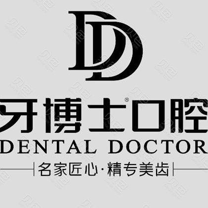 南京牙博士口腔