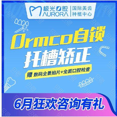 【牙齿矫正美国ORMCO(金属)】美式|奥姆科金属自锁托槽矫正·改善地包天、龅牙