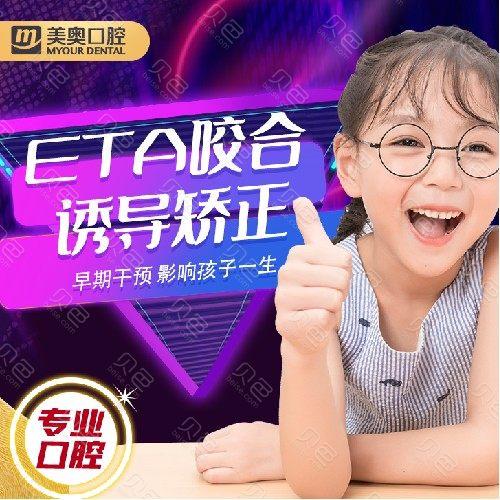 【牙齿矫正】【ETA咬合诱导矫正】儿童牙齿矫正