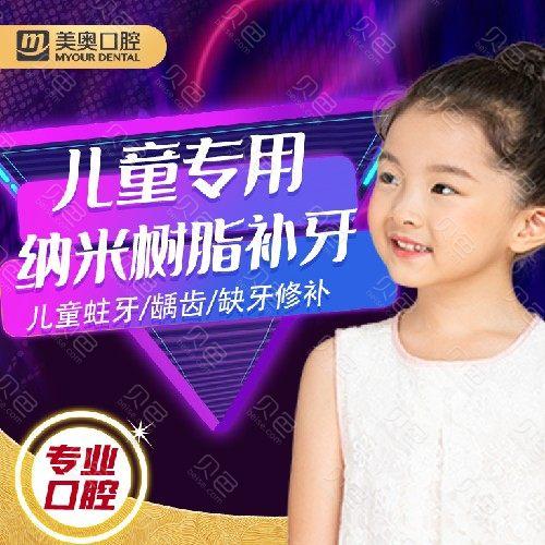 【儿童补牙预防性树脂充填】【儿童专用纳米树脂补牙】蛀牙#龋齿#牙洞虫牙