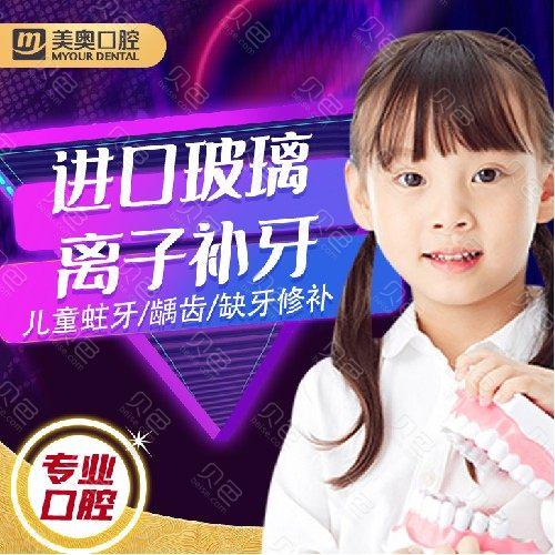 【儿童补牙乳牙进口玻璃离子充填】【进口玻璃离子补牙】儿童专用
