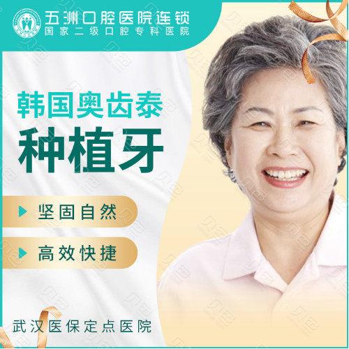 【种植牙osstem 韩国】奥齿泰种植牙 解决中老年缺牙 残牙 掉牙