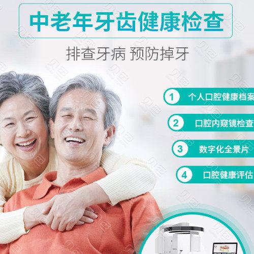 【内窥镜检查】中老年牙齿口腔健康检查 排查牙病 预防缺牙掉牙