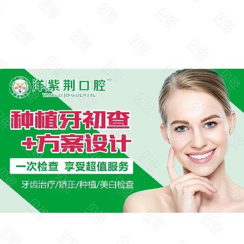 【种植牙韩国奥齿泰(TS3)植体】【种牙必选】种牙检查拍片方案设计