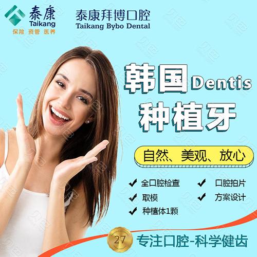 【种植牙dentis】韩国dentis种植牙,媲美真牙,坚实耐用,绽放自信笑容