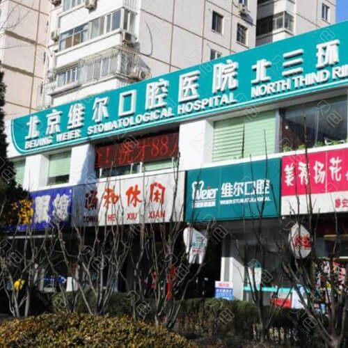 北京维尔口腔医院环境