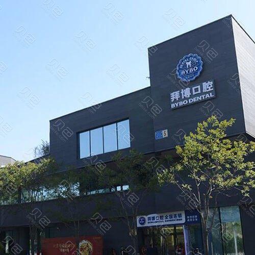 北京拜博口腔环境