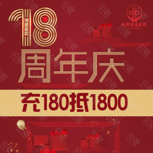 四川博爱医院口腔充180抵1800元