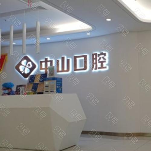 朋友让我去武汉中山口腔补牙,说哪里价格便宜补得又好