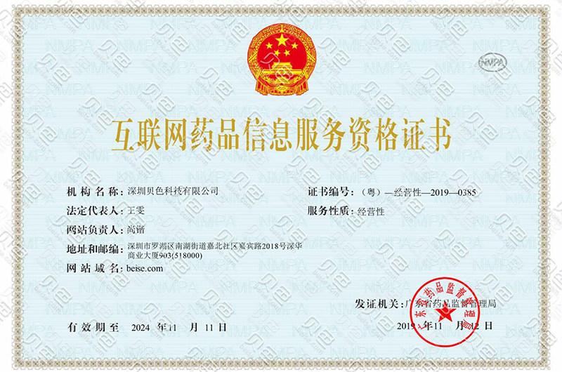 贝色网互联网药品信息服务资格证书