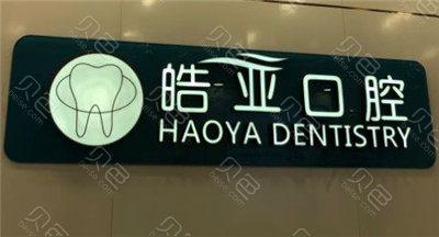 兰州种植牙医院排名公布!这些医院种植牙效果好价格也便宜