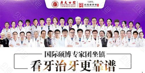 广大口腔医生团队