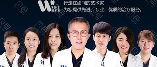 青岛维乐口腔医生团队