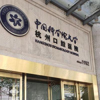 杭州口腔医院大门