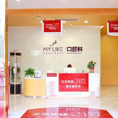 杭州美莱口腔医院