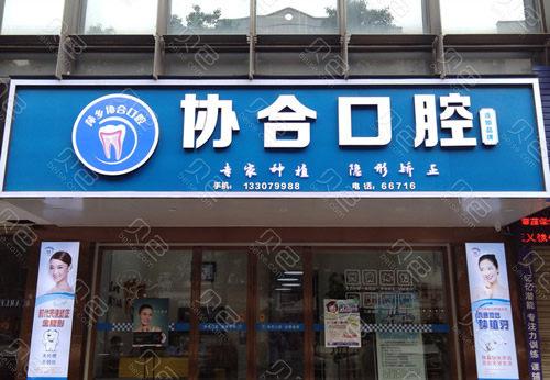 萍乡协合口腔介绍