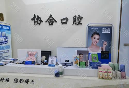 萍乡协合口腔前台环境