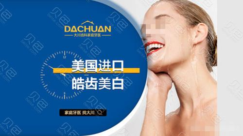 西安大川齿科口腔医院皓圣美白广告宣传