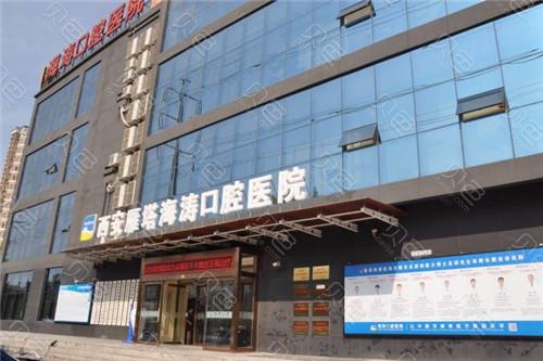西安海涛口腔医院大门