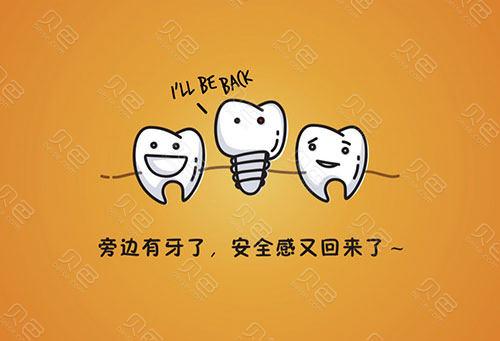 种植牙动画示意图