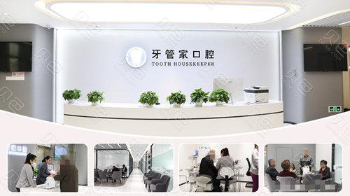 北京牙管家口腔医院室内环境