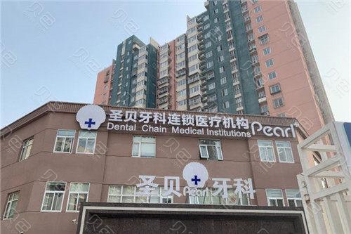 北京圣贝口腔医院大门