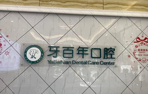 牙百年口腔环境