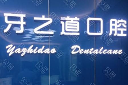 牙之道口腔logo图
