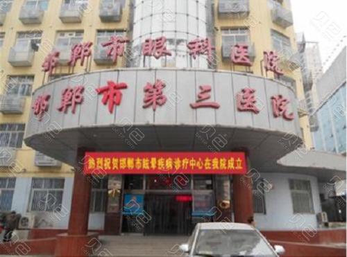 邯郸市第三医院门头