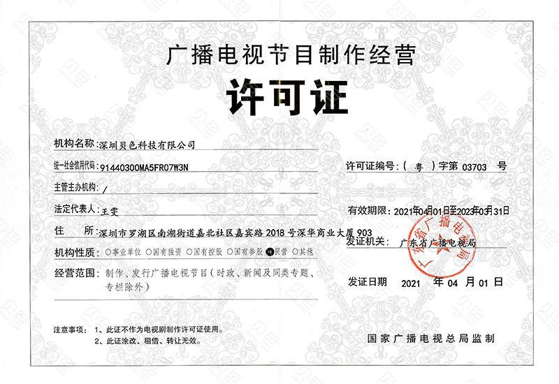 贝色网广播电视节目制作经营许可证